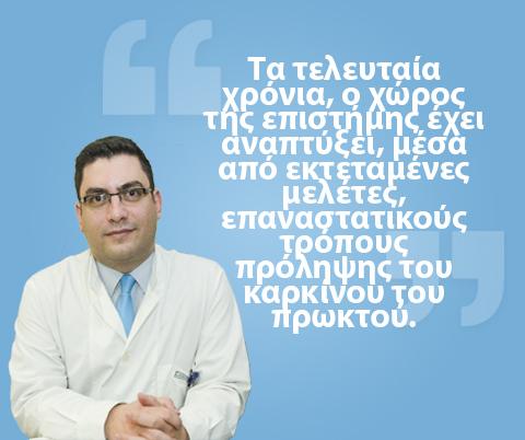 Εμβολιασμός HPV Και Καρκίνος Πρωκτού